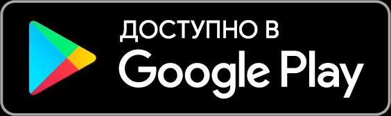 Доступно во Гуглплей