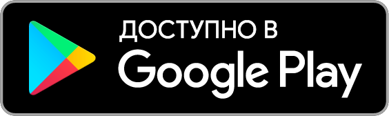 Доступно на Гуглплей