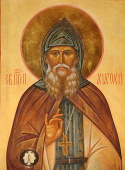 Прп. Анатолия II, старца Оптинского