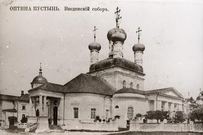 Введенский собор. Оптина Пустынь
